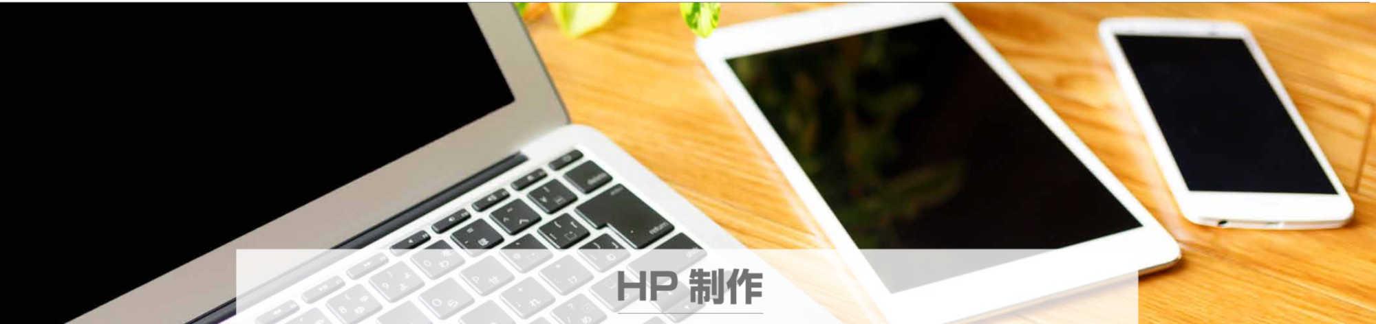 ホームページ制作(HP制作)